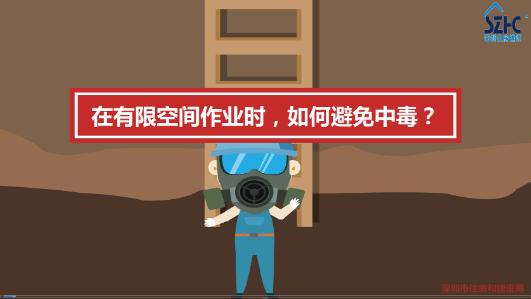 安全教育动画视频6-有限空间:中毒篇