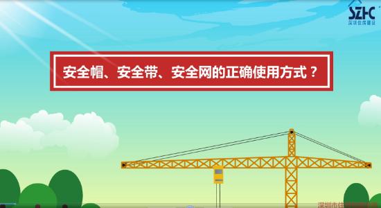 安全教育动画视频1-工地三宝篇